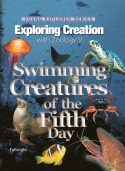 Apologia Swimming Creatures